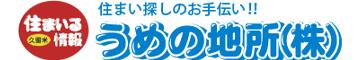 うめの地所(株)