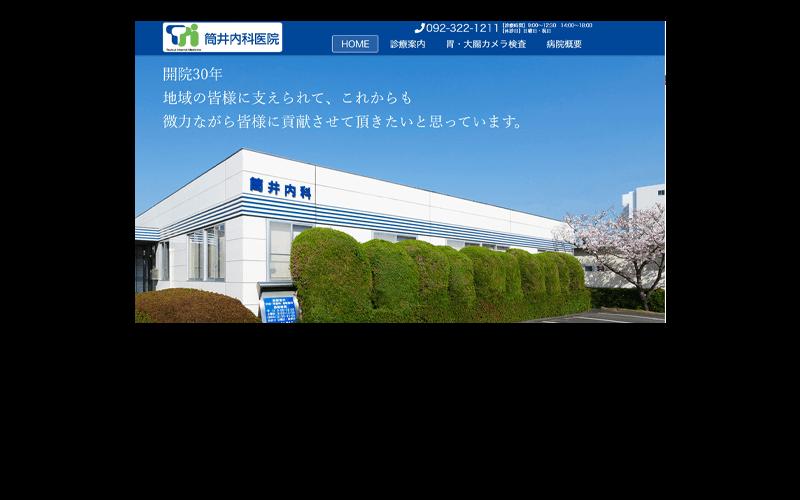 筒井内科医院