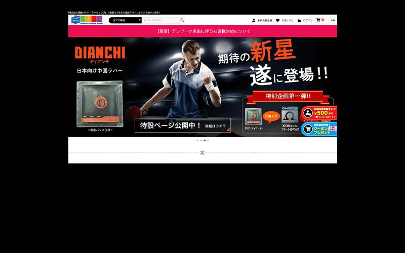 卓球用品の通販サイト【卓CUBE】