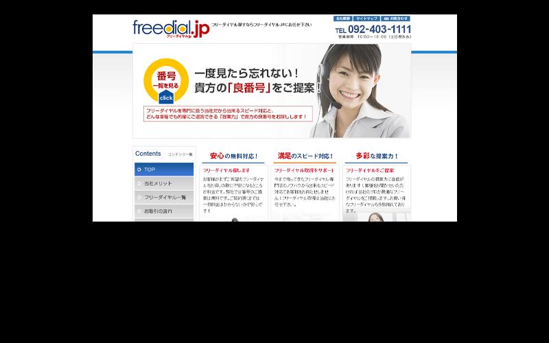 フリーダイヤルJP